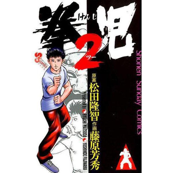 拳児2(サンデーうぇぶりコミックス) [コミック]