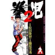 拳児2(サンデーうぇぶりSSC) [コミック]