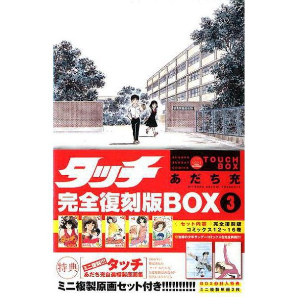 タッチ完全復刻版BOX3(少年サンデーコミックス) [ムック・その他]