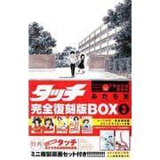 タッチ完全復刻版BOX 3 [ムック・その他]