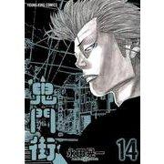 鬼門街 14(ヤングキングコミックス) [コミック]