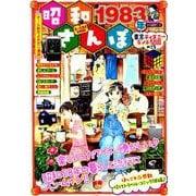 昭和さんぽ1983年東京ディズニーランド開園のころ(ぐる漫) [コミック]