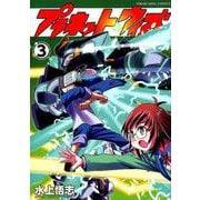 プラネット・ウィズ 3(ヤングキングコミックス) [コミック]