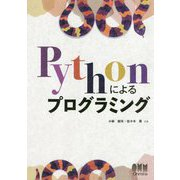 Pythonによるプログラミング [単行本]