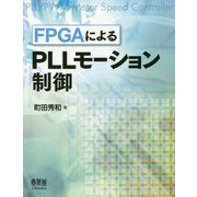 FPGAによるPLLモーション制御 [単行本]