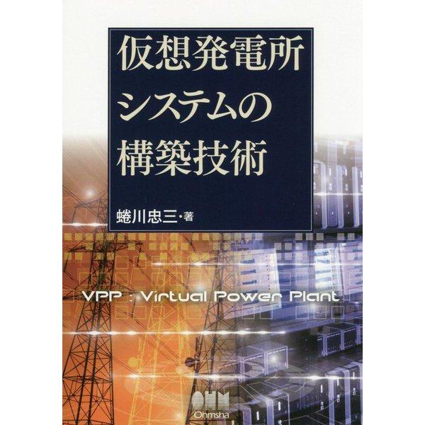 仮想発電所システムの構築技術 [単行本]