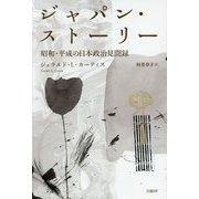 ジャパン・ストーリー―昭和・平成の日本政治見聞録 [単行本]