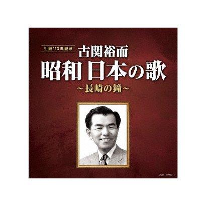 古関裕而 昭和日本の歌~長崎の鐘~