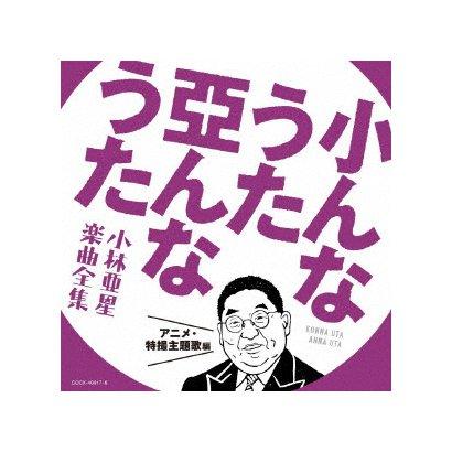 小んなうた 亞んなうた 小林亜星 楽曲全集 アニメ・特撮主題歌編