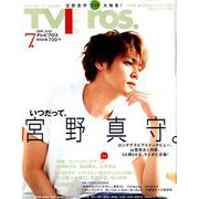 TV Bros.(テレビブロス) 2019年 07月号 [雑誌]