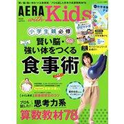 AERA with Kids (アエラウィズキッズ) 2019年 07月号 [雑誌]