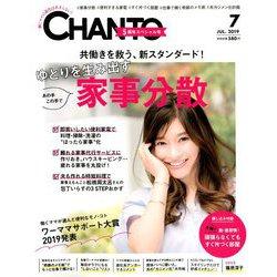 CHANTO (ちゃんと) 2019年 07月号 [雑誌]