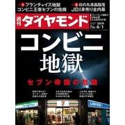 週刊 ダイヤモンド 2019年 6/1号 [雑誌]
