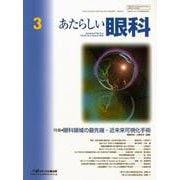 あたらしい眼科 Vol.36No.3 [単行本]