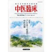 中医臨床 Vol.40-No.1(2019年3月) [単行本]