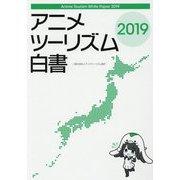 アニメツーリズム白書〈2019〉 [単行本]