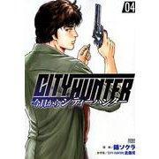 今日からCITY HUNTER 4(ゼノンコミックス) [コミック]