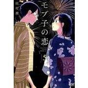 モブ子の恋 5(ゼノンコミックス) [コミック]