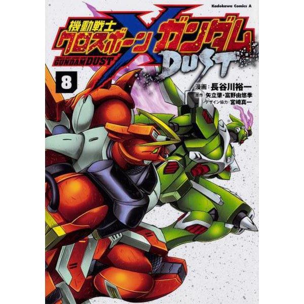機動戦士クロスボーン・ガンダムDUST 8(角川コミックス・エース) [コミック]