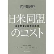 日米同盟のコスト―自主防衛と自律の追求 [単行本]