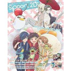 spoon.2Di vol.50 [ムックその他]