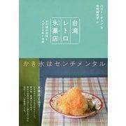 台湾レトロ氷菓店―あの頃の甘味と人びとをめぐる旅 [単行本]