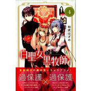 白聖女と黒牧師 4(月刊マガジンコミックス) [コミック]