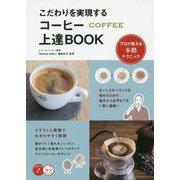 こだわりを実現するコーヒー上達BOOK プロが教える本格テクニック(コツがわかる本!) [単行本]