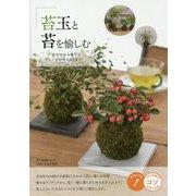 苔玉と苔を愉しむ―育て方から飾り方、アレンジのポイントまで(コツがわかる本!) [単行本]