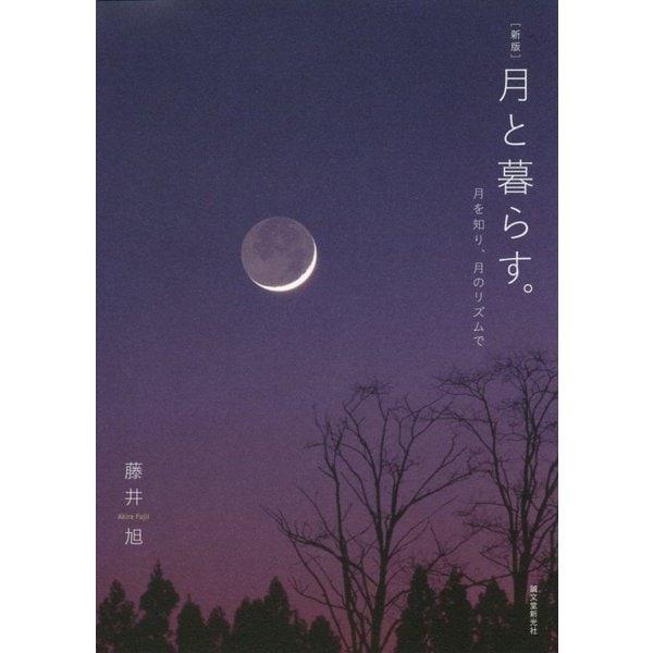 月と暮らす。―月を知り、月のリズムで 新版 [単行本]
