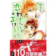恋わずらいのエリー 9(デザートコミックス) [コミック]