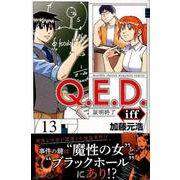 Q.E.D.iff-証明終了 13(月刊マガジンコミックス) [コミック]