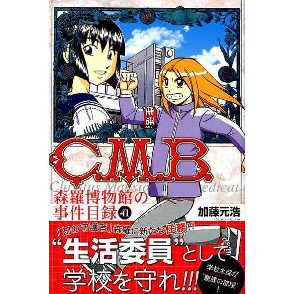 C.M.B.森羅博物館の事件目録 41(月刊マガジンコミックス) [コミック]