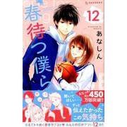 春待つ僕ら 12(デザートコミックス) [コミック]