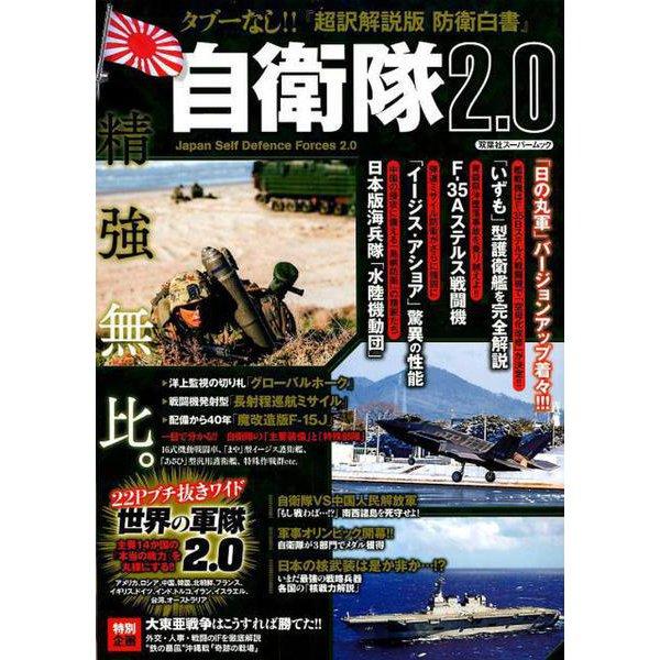 自衛隊2.0装備図鑑(仮) [ムックその他]