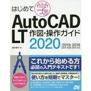 はじめて学ぶAutoCAD LT作図・操作ガイド―2020/2019/2018/2017/2016/2015対応 [単行本]