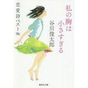 私の胸は小さすぎる―恋愛詩ベスト96(集英社文庫) [文庫]