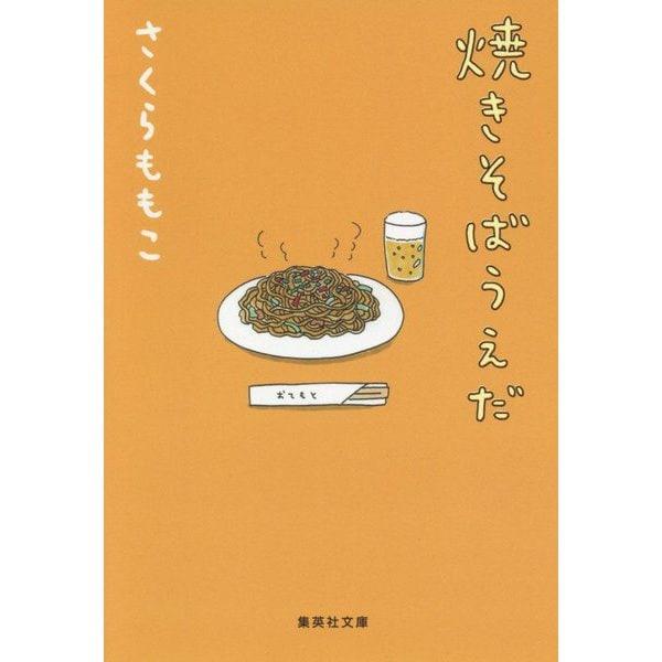 焼きそばうえだ(集英社文庫) [文庫]