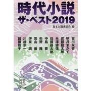 時代小説ザ・ベスト〈2019〉(集英社文庫) [文庫]