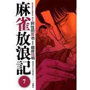 麻雀放浪記 7(アクションコミックス) [コミック]