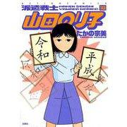 派遣戦士山田のり子 18(アクションコミックス) [コミック]