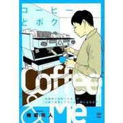 コーヒーとボク漫画家に挫折したボクが22歳で起業してコーヒー(アクションコミックス) [コミック]