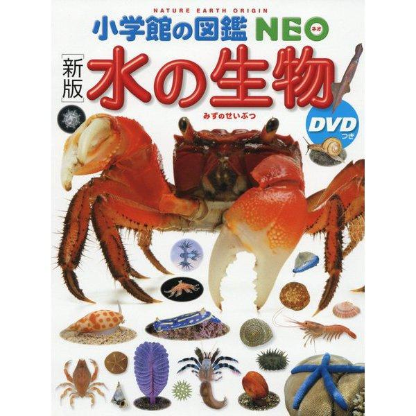 水の生物―DVDつき 新版 (小学館の図鑑NEO〈7〉) [図鑑]