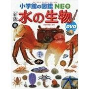 新版 水の生物 DVDつき(小学館の図鑑 NEO) [図鑑]