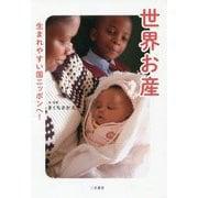 世界お産―生まれやすい国ニッポンへ! [単行本]