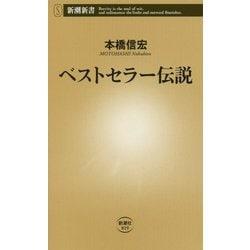 ベストセラー伝説(新潮新書) [新書]