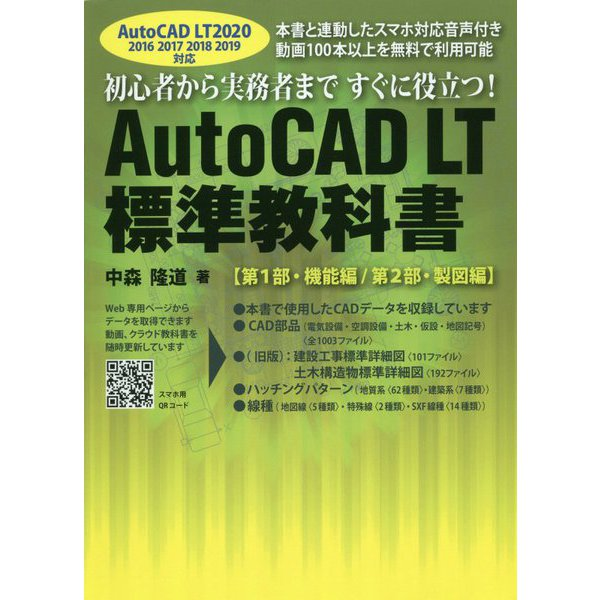 AutoCAD LT標準教科書―AutoCAD LT2020対応 [単行本]