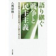 語り継ぐ戦争と民主主義―先の戦争と日本国憲法を根っこに据えて考える [単行本]