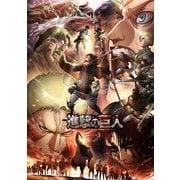 進撃の巨人 Season3 Vol.7
