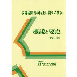 放射線障害の防止に関する法令 概説と要点 改訂11版 [単行本]